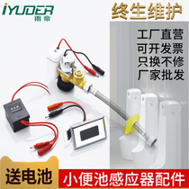 Automatic induction urinal urinal sensor urinal sensor induction Flushing valve solenoid valve accessories