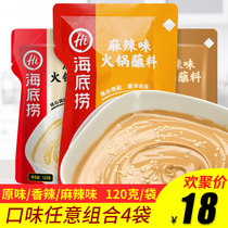 Sea fishing hot pot dips 120g original spicy spicy optional 4 bags dipping partner sesame reconcile sauce