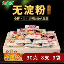 Golden gong no starch King King ham whole box wholesale 30gx8 branch X9 bag ham sausage roasted sausage instant sausage