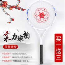 Carbon soft racket suit beginner tai chi ball soft music ball genuine middle-aged Pat surface porous handle strap