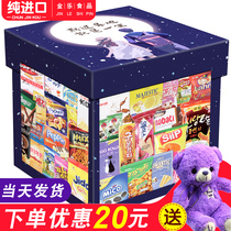 Imported childrens snacks spree to eat supper a box of girls Red snacks casual food bulk optional