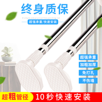 Cool clothes rod stainless steel curtain rod telescopic free punching rod bedroom telescopic rod bath curtain rod toilet drying rack