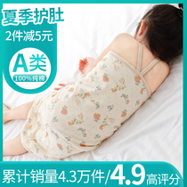 Baby belly artifact children sleeping anti-kick was protecting the navel belly around the cotton baby belly around the baby fall and winter