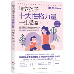 Cultivating the Child's Top Ten Personality Strengths Benefit ing-am All Life Children Behavioral Psychology Family Education Books Parenting Book Emotional Personality Communication How to Say Children Will Listen to Positive Discipline Training Children Behavior Books
