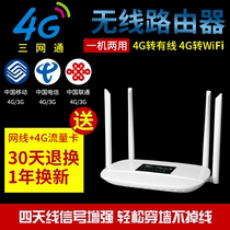 4G wireless router home 3G card Unicom telecom mobile wifi to cable broadband cpe all three Netcom