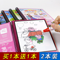 Childrens magic water painting baby coloring coloring book kindergarten magic water painting album repeated graffiti