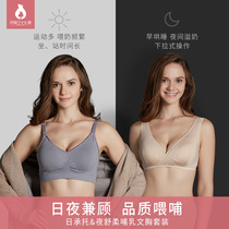Mother love 37 degrees day to the night Shuju breastfeeding bra set pregnant womens underwear no steel ring