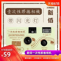 Xin Bai disposable film camera retro ins film Fool camera student with flash photography gift