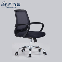 Home computer chair net cloth chair office chair ergonomic lift chair swivel chair Internet bar bow staff chair