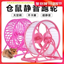 Hamster ball running ball mute running wheel roller wheel treadmill sports ball with bracket small supplies toys large