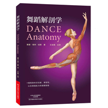 Dance Anatomy sports dance fitness & yoga beauty science Dance Foundation improve dance skills shaping graceful body yage Greene Haas eds.
