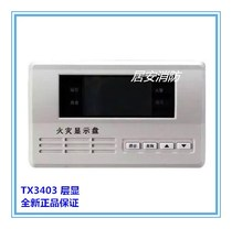 Taihe security layer tx3403 fire display panel LCD display new spot