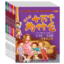 One hundred thousand why child care Edition full set of genuine 8 copies 3-6 years old picture childrens encyclopedia color picture phonetic version of the childrens Story Book 3-4-5-6 years old kindergarten bedtime story animal world