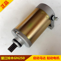 Applicable motorcycle Suzuki Taizi GN250 starter motor Wangjiang Suzuki Taizi GN250 starter motor