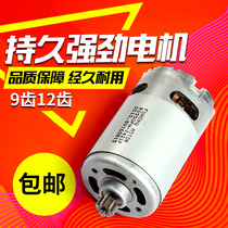 12V Charging drill RS550 motor 16.8v18v21v25v lithium motor hand electric drill motor motor all copper motor