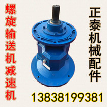159 165 219 273 323 325 Type Cement Spiral Conveyor Gearbox Cove Accessories