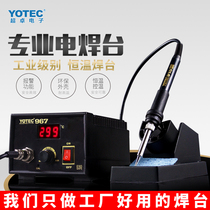 Super 967 frequency digital thermostatic welding station 75 watts high power thermostat 936 temperature control electric iron