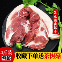 Authentic pig meat before and after the leg meat 4 kg farm free-range fresh black pork raw pork ribs