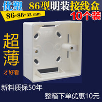 Ultra-thin wiring box 86 type switch box socket universal wiring box Ming box line box Ming box junction box