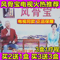 Official website genuine Jade now ancient bone treasure wipe waist old paste vertebral waist protruding waist leg cervical knee pain TV with the paragraph