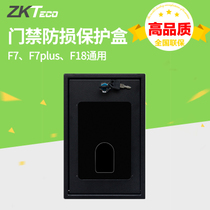 ZKTeco Central Intelligence F7plus F18 access control metal protective box transparent panel damage prevention box
