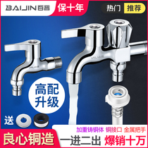 One hundred Jin copper washing machine faucet dedicated household one into two three-way double faucet single cold water mouth lengthened