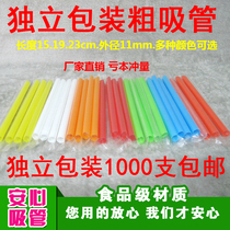 Disposable straw pearl milk tea thick straw independent packaging color transparent plastic large straw 1000