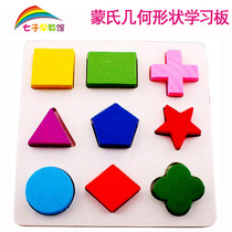 Montessori early childhood baby shape cognitive matching puzzle wooden building blocks baby educational toys 1-2-3 years old