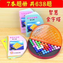 Three-dimensional wisdom pyramid intelligent Magic Bead Game Platter Children students logical Thinking training parent-child toys