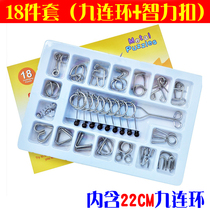 Nine series of 18-piece set of children adult lean Intelligence Toys unring Deduction 18 oneness Non-repetition of the intellectual buckle