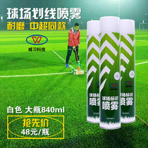 Wei Xi stadium logo spray white dash Football real grass tennis court track and field fake lawn Dash Car Draw line