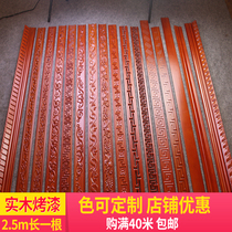 Paint solid wood lines Chinese flat line European-style carved waist line ceiling LINE TV background wall decorative briquettes