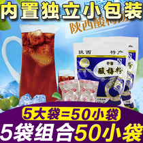 Shaanxi specialty Xian Huimin Street Plum Plum soup 350 grams * 5 bags of red drink Tonghui assorted Plum Powder small package