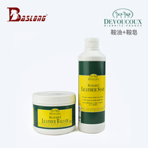 French original imported saddle oil Saddle soap saddle with nursing maintenance oil saddle with clean cleaning soap eight feet dragon Horse