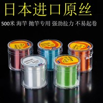 Japan imported strong pull fishing line 500 meters main line sub-line nylon line Taiwan fishing line sea Pole Road line