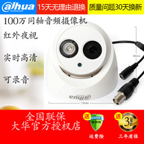 Dahua 1 million coaxial analog network hemispheric infrared camera DH-HAC-HDW1120E-A.