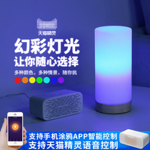 Tmall Elf Smart Table Lamp Color Light Bedroom Lights Voice Control Bedside Light Little Night Light Sleep Light Sleep Light