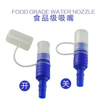 Special food-grade outdoor water bag nozzle outdoor drinking bag accessories silicone nozzle with water switch dust cover