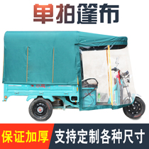 Electric tricycle car shed canopy tarpaulin thickened rain cloth waterproof Sun cloth canvas tarpaulin tarpaulin