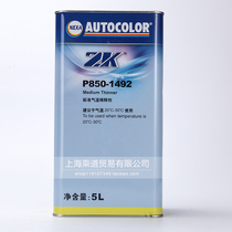 Ppgici genuine thinner thinner automotive paint thinner thinner paint accessories P850-1492