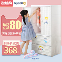 Yeya also elegant plastic multi-storey storage cabinets baby baby wardrobe childrens storage cabinets hanging clothes simple wardrobe