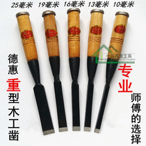 Jilin Dehui woodworking chisel heavy paste steel chisel slot chisel old-fashioned wood chisel flat mortise chisel