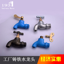 Old-fashioned with Lock key cast iron faucet factory open faucet iron faucet 4 points Water outdoor engineering faucet