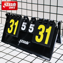 Red Double Happiness game scoring box flip splitter f504 table tennis multi-purpose genuine counting card field scoreboard