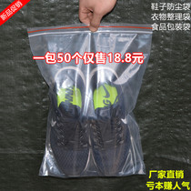 Transparent shoes storage bag thickened waterproof dust bag travel loaded shoes bag no zipper shoe cover storage bag 90