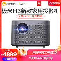 (Flagship New) very meters H3 new Home Projector 1080P HD Smart Projector 3D large screen TV Small Wireless wifi Home Theater support 4K Suning