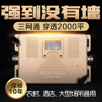 Mobile phone signal booster amplifier Mobile Unicom telecom triple play enhanced reception 4g expander mountain