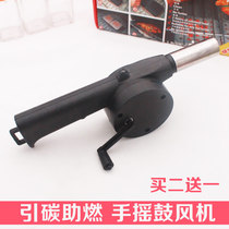 Hand-shake blower Small home outdoor barbecue carbon-fuelled hairdryer manual fan wind accelerates carbon combustion