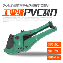 Pipe scissors ppr pvc quick-cutting automatic spring knife water power line pipe professional pipe cutter pipe cutter pipe cutter