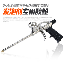 Foaming gun door and window seal all metal polyurethane foam seam special gun cleaning agent expansion foaming agent gun